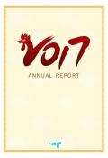 기업보고서표지(2017) 미리보기