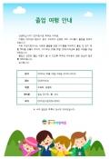12월가정통신문_졸업여행안내가정통신문 미리보기