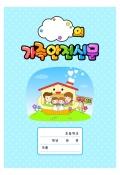 가족신문(가족안전신문_안전가족신... 미리보기