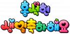 홍석현 생일축하해요
