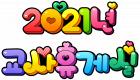 2021년 교사휴게실