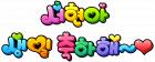서현아 생일 축하해∼♥