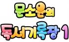 문소윤의 독서기록장1