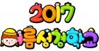2017여름성경학교