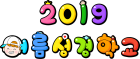 2 0 1 9 여 름 성 경 학 교