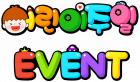 어린이주일 EVENT