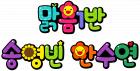 맑음1반 송영빈 안수연