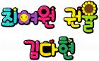 최여원 권율 김다현