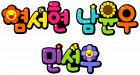 염서현 남윤우 민선우