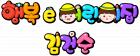 행복 e 어린이집 김건순