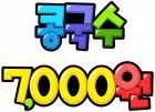 콩국수 7,000원