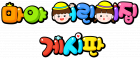 마야 어린이집 게시판