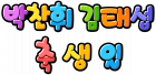 박찬휘 김태섭 축 생 일