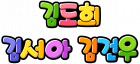 김도희김서아김건우
