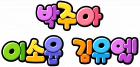 박주아이소윤김유엘