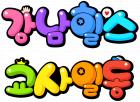 강남힐스 교사일동