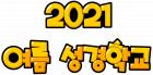 2021 여름 성경학교