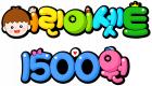어린이셋트 1500원