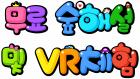 무료 숲해설 및 VR체험