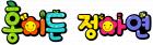 홍이든 정아연