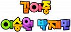 김아중 이승원 박재민