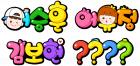 어승훈 어유정 김보현 ????