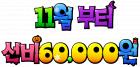 11월 부터 선비60,000원
