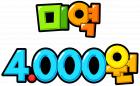 미역 4.000원