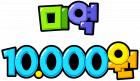 미역 10.000원