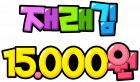 재래김 15.000원