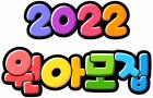 2022 원아모집
