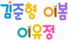 김준형 이봄 이유정