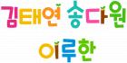 김태연 송다원 이루한