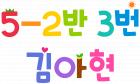 5-2반 3번 김아현