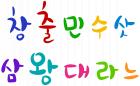 창 출 민 수 삿 삼 왕 대 라 느