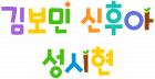 김보민 신후아 성시현