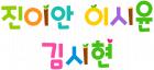 진이안 이시윤 김시현
