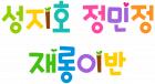 성지호 정민정 재롱이반