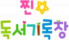 찐(별표) 독서기록장
