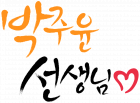 박주윤 선생님♡