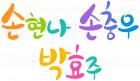 손현나 손충우 박효주