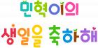 민혁이의 생일을 축하해