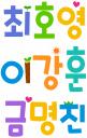 최호영 이강훈 금명진