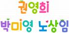 권영희 박미영 노상임