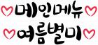 ♡메인메뉴♡ ♡여름별미♡