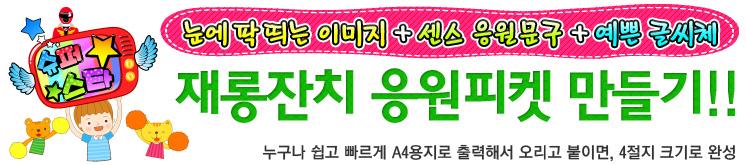 재롱잔치 응원피켓 만들기!!