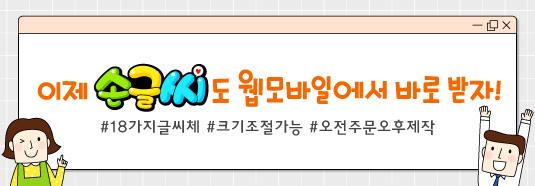 국내최대POP/캘리글씨모음